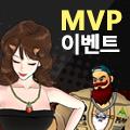 MVP 이벤트